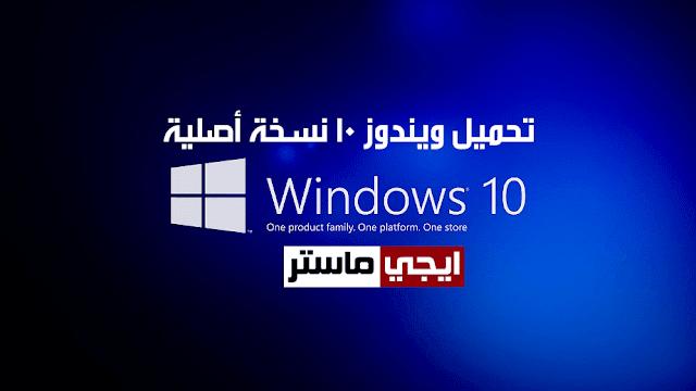 تحميل ويندوز 10 برابط مباشر 64 بت و32 نسخة اصلية iso من مايكروسوفت