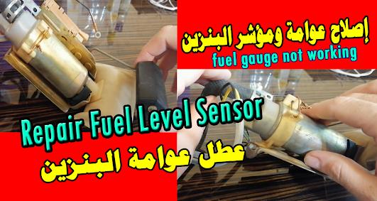 إصلاح عوامة ومؤشر البنزين | عطل عوامة البنزين ((Repair Fuel Level Sensor((fuel gauge not working