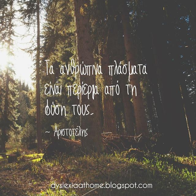 περιέργεια, δέντρα, ρητό, αριστοτέλης, δυσλεξία