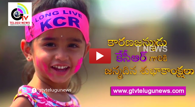 Telangana CM KCR Birthday Songs, kcr birthday song mp3, download cm kcr birthday song