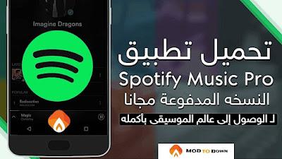 تحميل تطبيق سبوتيفاي مهكر Spotify Premium للاندرويد