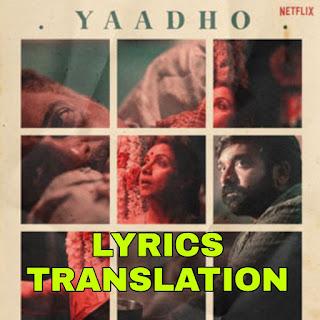 Yaadho Lyrics in English | With Translation | – Edhiri | Vijay Sethupathi