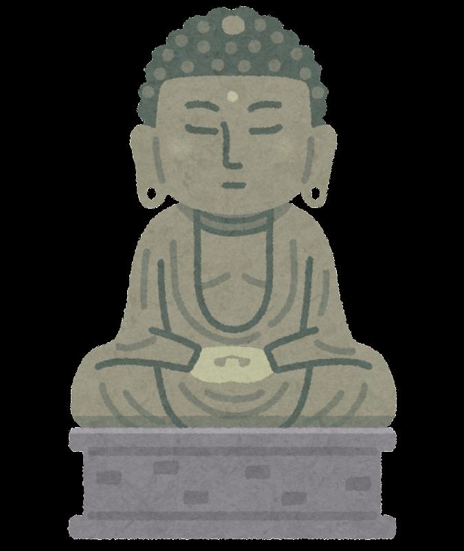 鎌倉大仏のイラスト かわいいフリー素材集 いらすとや