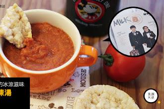 自己做。酸酸甜甜的冰涼滋味!西班牙番茄凍湯 Salmorejo