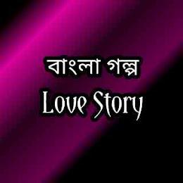 ভালোবাসার গল্প ২০২১   Bangla Love Story 2021 for you