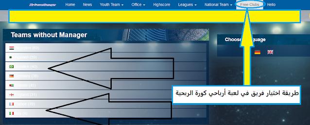 طريقة اختيار فريق في لعبة أرباحي كورة الربحية Choose Team in ArbahySoccer Game