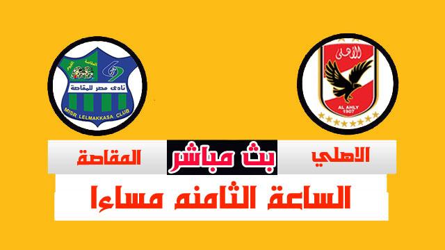 مشاهدة مباراة الاهلي والمقاصه بث مباشر 19-9-2020الدوري المصري