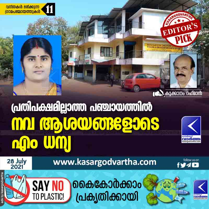 M Dhanya with new ideas in non-opposition panchayath