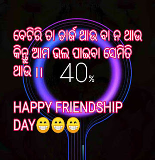 Odia friendship SMS shayari