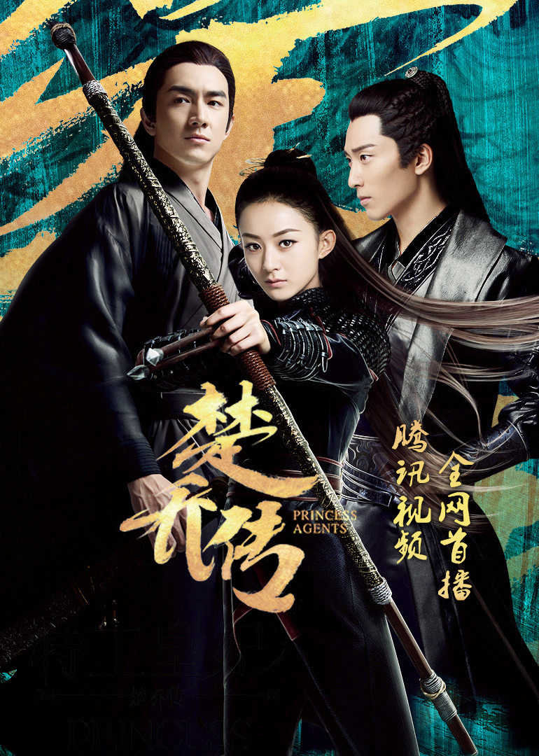 Princess Agents [Eng-Sub] 1-58 END   特工皇妃楚乔传   Chinese Series   Chinese Drama