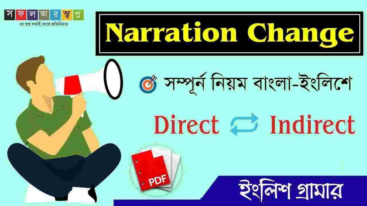 Narration Change Rules Bengali PDF Book-English Grammar