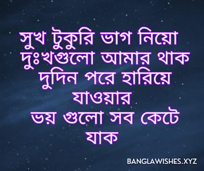বাংলা শায়েরী