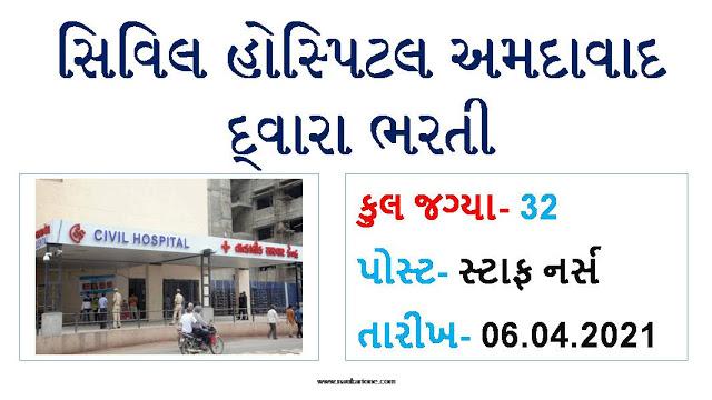 Civil Hospital Ahmedabad Recruitment for The Staff Nurse Post 2021