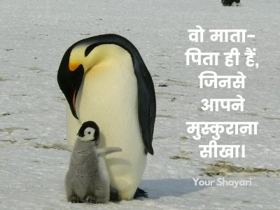 Quotes For Parents In Hindi