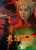 大話西遊之大聖娶親 - A Chinese Odyssey Part Two: Cinderella (1995)