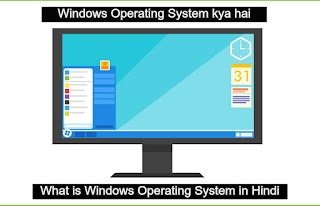 विंडोज (OS) क्या है - What is Windows Operating System in Hindi