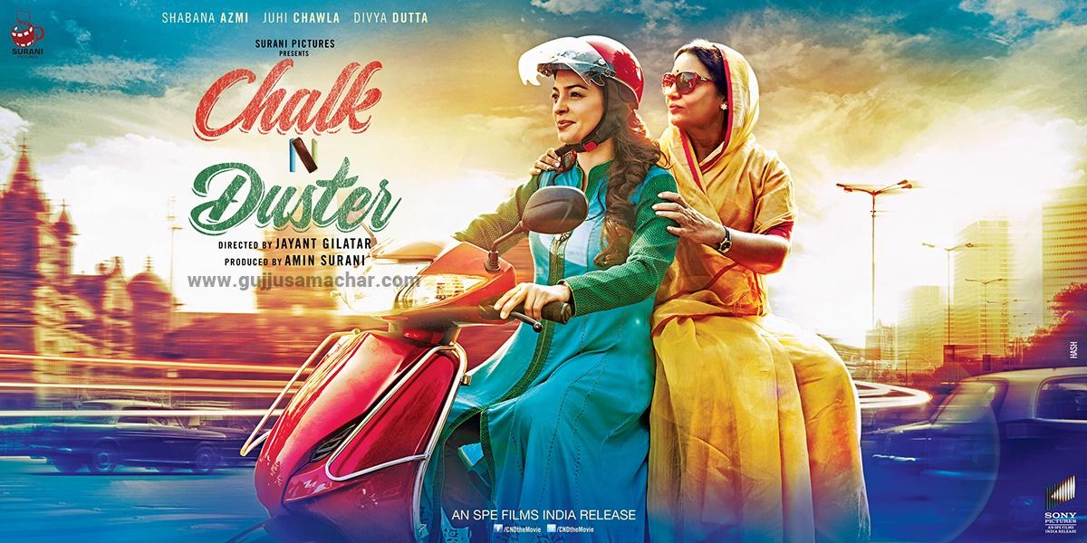 Chalk N Duster Movie