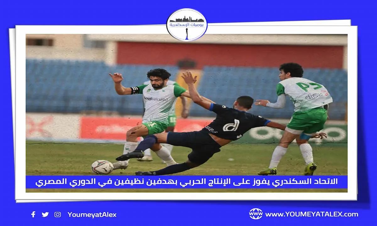 الاتحاد السكندري يفوز على الإنتاج الحربي بهدفين نظيفين في الدوري المصري