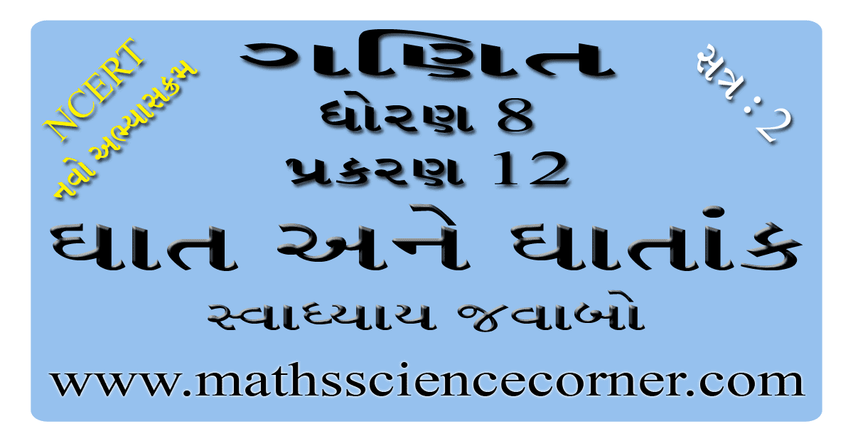 Maths Std 8 Swadhyay 12.2