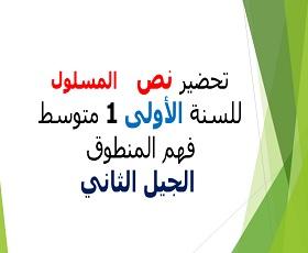 تحضير نص المسلول ( فهم المنطوق ) لغة عربية سنة أولى متوسط، مذكرة درس: