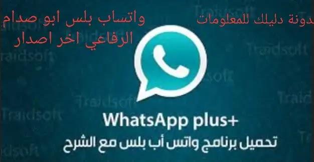 تحميل وتنزيل واتساب بلس ابو صدام الرفاعي  whatsapp abosadam اخر اصدار 2021 ضد الحظر