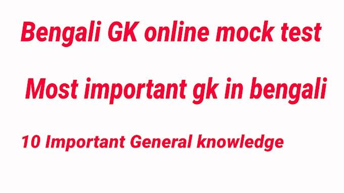 10 best General Knowledge in bengali | Bengali GK online Mock test | Bengali Gk | Online Mock test for compitative exam |  বাংলা সাধারণ জ্ঞান প্রশ্ন ও উত্তর | অনলাইন মক টেস্ট জিকে |
