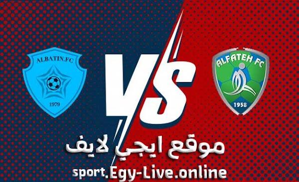 مشاهدة مباراة الفتح والباطن بث مباشر ايجي لايف تاريخ 12-12-2020 في الدوري السعودي