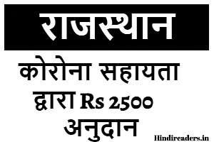 राजस्थान कोरोना सहायता योजना Rs 2500 अनुग्रह राशी भुगतान लाभार्थी सूची