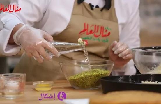 كنافة بالفستق الحلبي والقشطة الشيف منال العالم من وصفات رمضان