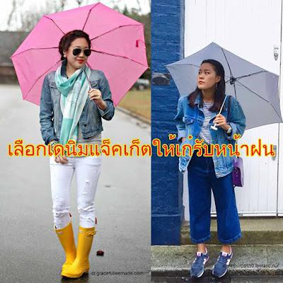 เสื้อเดนิมแจ็คเก็ตยีนส์ใส่หน้าฝนกางร่มสุดเก๋ไม่เปียกและคลุมกันหนาวอินเทรนด์