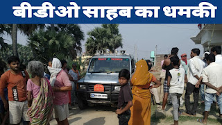 ग्रामीणों ने बीडीओ से की राशन की मांग , बीडीओ ने दिया लाठीचार्ज करने की धमकी