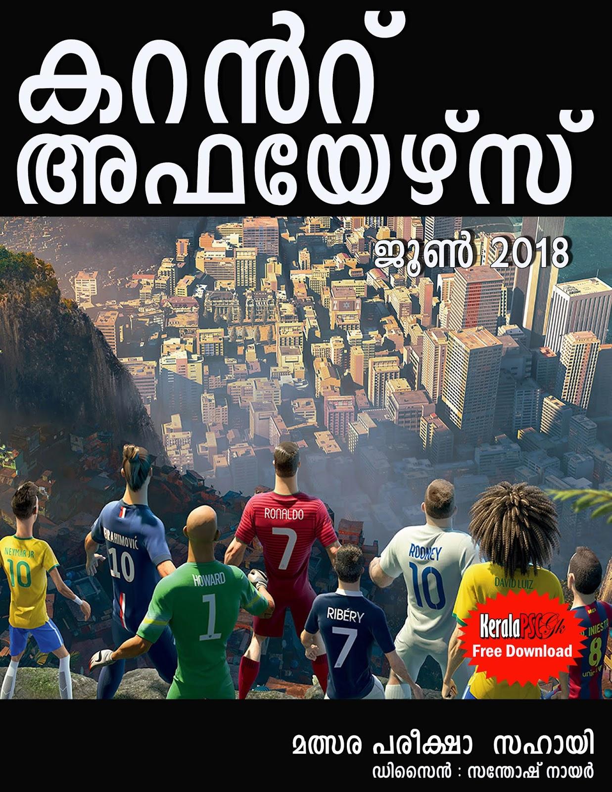 Download Free Malayalam Current Affairs PDF Jun 2018