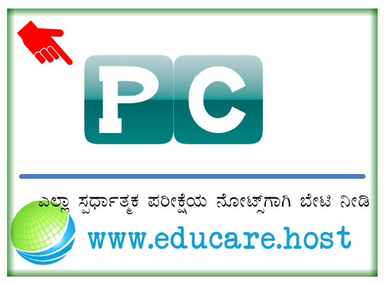 PC old Question Papers Collections (2010-2017)