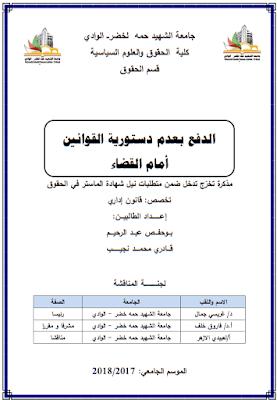 مذكرة ماستر: الدفع بعدم دستورية القوانين أمام القضاء PDF