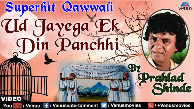 Ud Jaayega Ek Din Panchhee Lyrics-Nirgun Bhajan