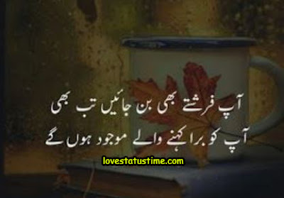 WhatsApp dp in urdu Shayari