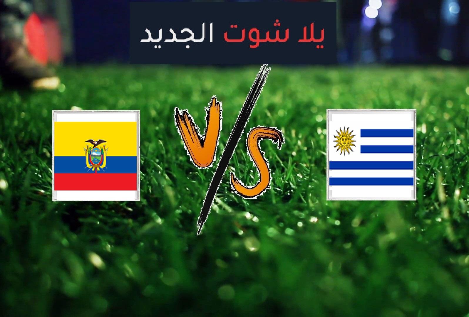 اوروجواي يفوز على الاكوادور برباعية نظيفة اليوم الاثنين بتاريخ 17-06-2019 في الجولة الأولي من كوبا أمريكا 2019