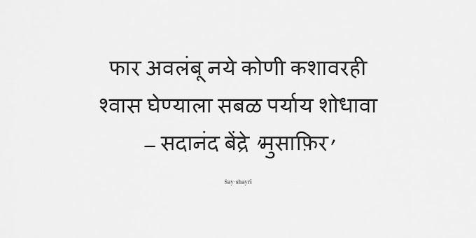 Sadanand Bendre _ Marathi kavita _ Marathi Poems