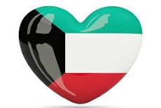 لشركة اي أند ال جلاس فاكتوري في الكويت