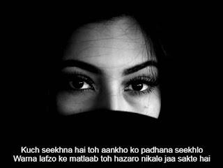 aankh shayari in hindi