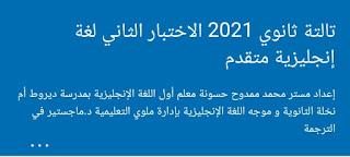 ثالثة ثانوي 2021 الاختبار الثاني لغة إنجليزية متقدم
