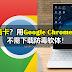 电脑卡卡用Google Chrome扫毒!不需下载防毒软体!