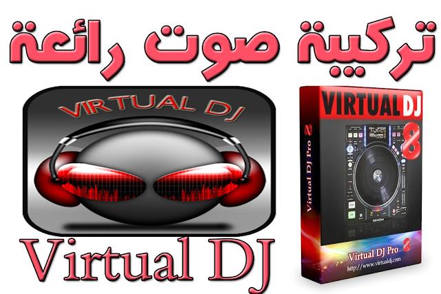 تحميل برنامج Virtual DJ اخر اصدار