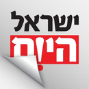 Digital edition Israel Hayom Apk Download for Android