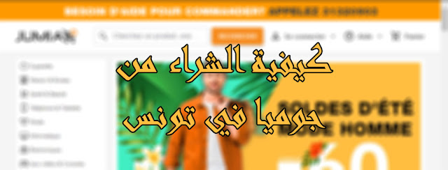 كيفية الشراء من جوميا في تونس