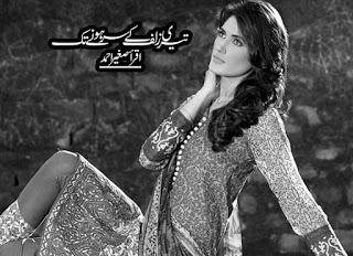Teri Zulf Ke Sehar Hone Tak Novel Episode 27 By Iqra Sagheer Ahmed Pdf Free Download