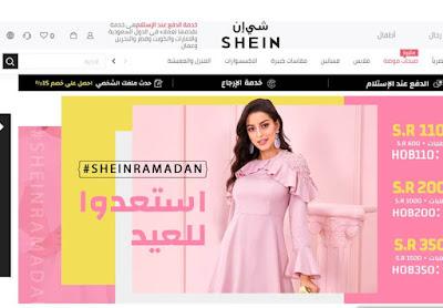 موقع Shein