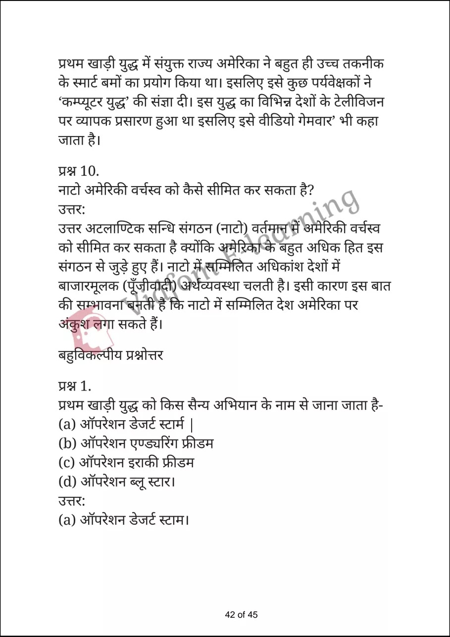 class 12 civics chapter 3 part a hindi medium42