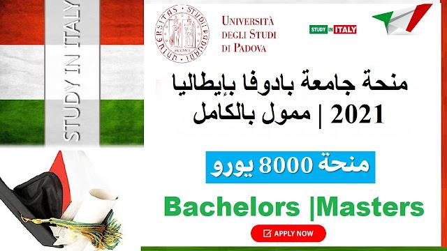 منحة جامعة بادوفا