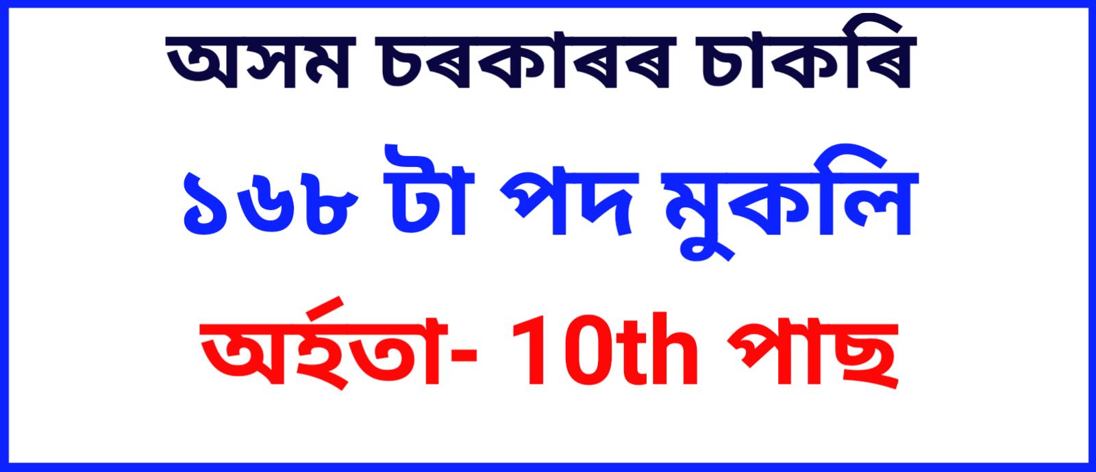 Hailakandi Recruitment 2021 – 168 Gaon Pradhan Vacancy